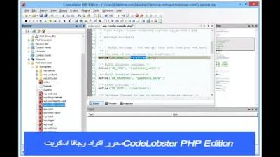 CodeLobster PHP Edition محرر اكواد وجافا اسكربت