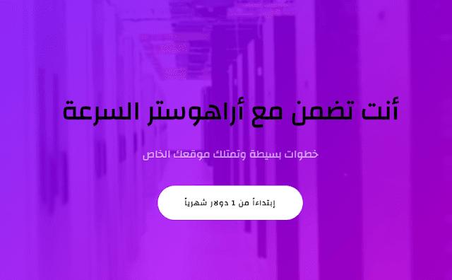 افضل استضافة عربية مجانية