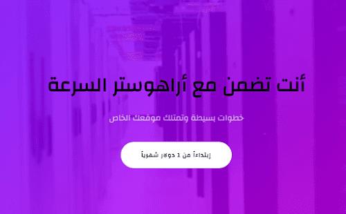 اراهوستر افضل استضافة عربية  واكثرها اسقرارا