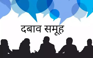 Pressure group in hindi