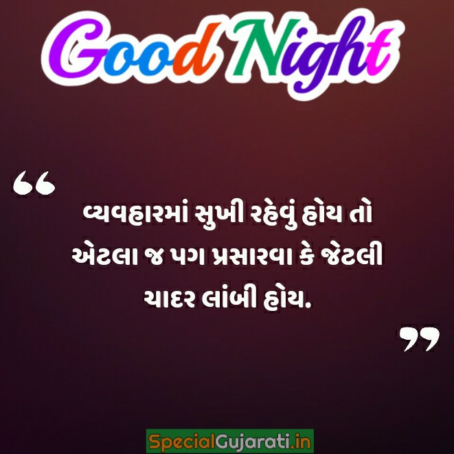 good night images gujarati