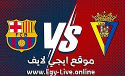 مشاهدة مباراة برشلونة وقادش بث مباشر ايجي لايف بتاريخ 05-12-2020 في الدوري الاسباني