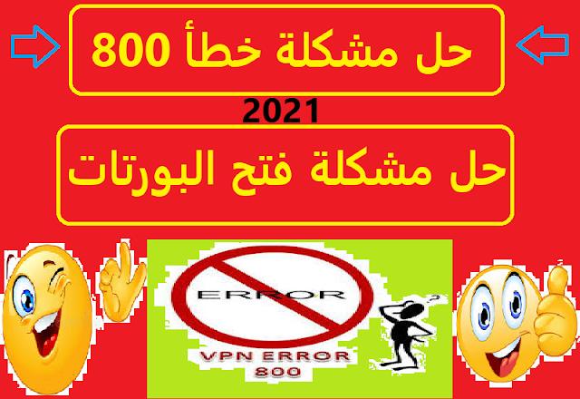 حل مشكلة خطأ 800 وفتح البورتات | 2021