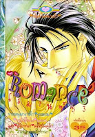 การ์ตูน Romance เล่ม 53