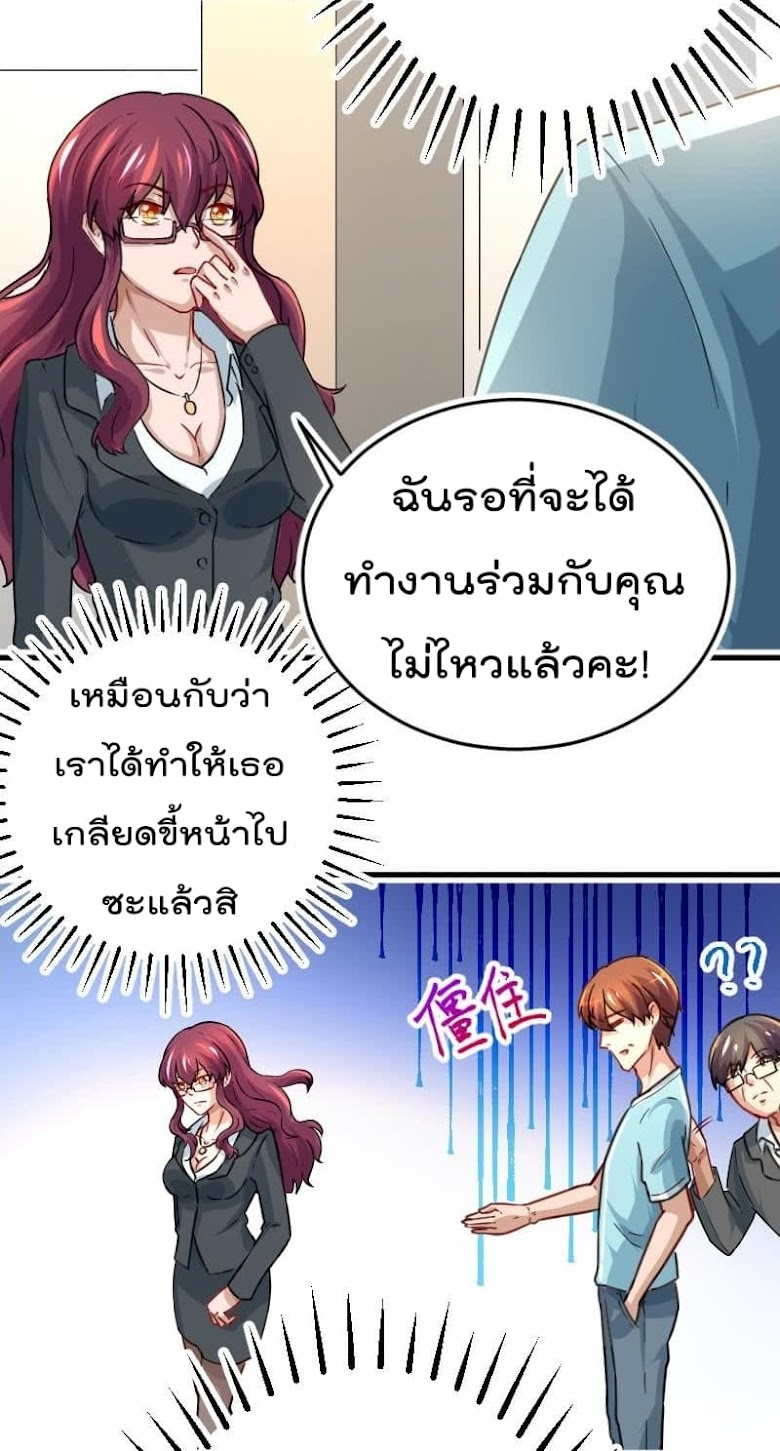 Master Cultivation Return - หน้า 6