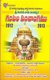 Pidaparti vari Gantala Panchangam 2012-2013