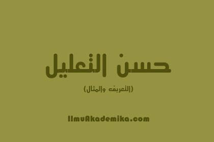 Pengertian Husnu At-Ta'lil Dan Contohnya Dalam Balaghah