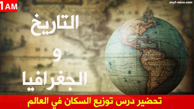 تحضير درس توزيع السكان في العالم