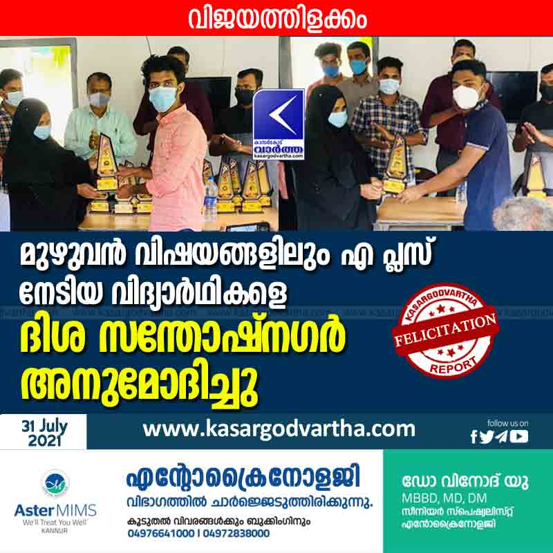 Kerala, Kasaragod, News, Award, Felicitation, SSLC, Plus two, Disha Santosh Nagar appreciated students who scored A + in all subjects.