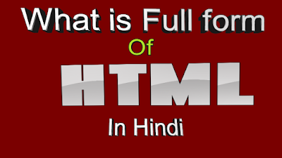 What is Full form of HTML in Hindi