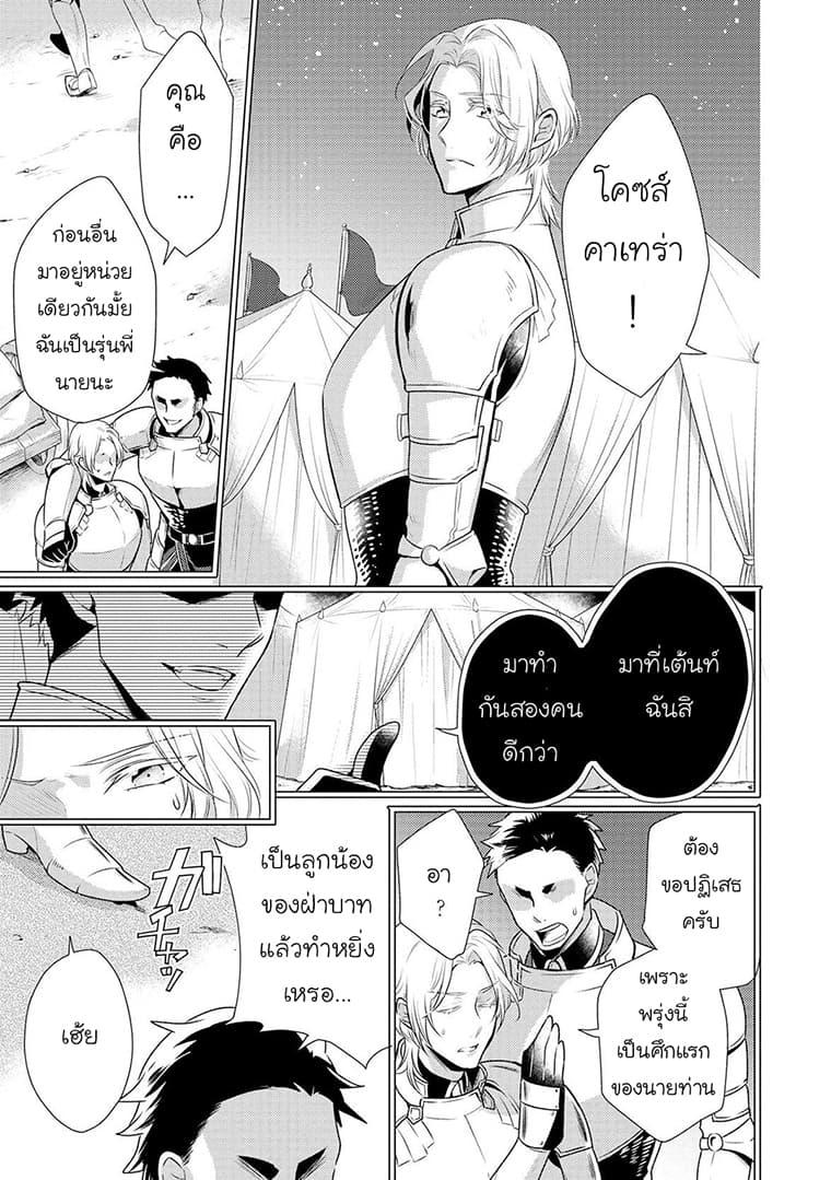 อ่านการ์ตูน Daites Ryou Koubouki ตอนที่ 4 หน้าที่ 19