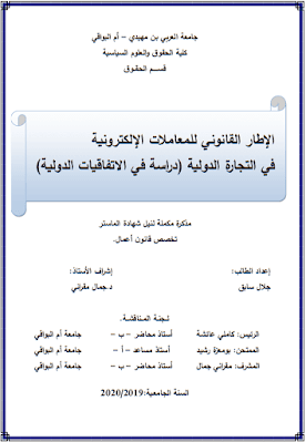 مذكرة ماستر: الإطار القانوني للمعاملات الإلكترونية في التجارة الدولية (دراسة في الاتفاقيات الدولية) PDF