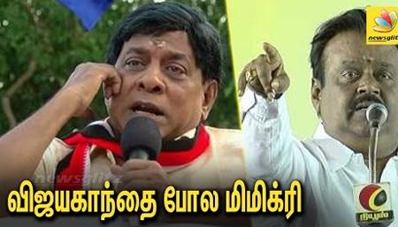 Singamuthu's mimicry like Vijayakanth at Madurai by election campaign