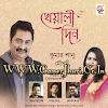 Kheyali Din [Modern Songs] by Kumar Sanu & Mousumi