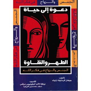 كتاب الزواج والجنس pdf