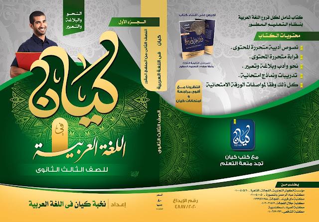تحميل كتاب كيان  في اللغة العربية PDF للثانوية العامة 2021  (الجزئين)