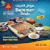 Mais Alghanim Kuwait - Summer Deals