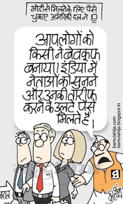bjp cartoon, congress cartoon, indian political cartoon, narendra modi cartoon, america, usa cartoon