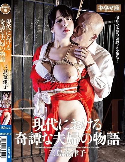 KNMD-016 Mishima Natsuko Miracle Couple