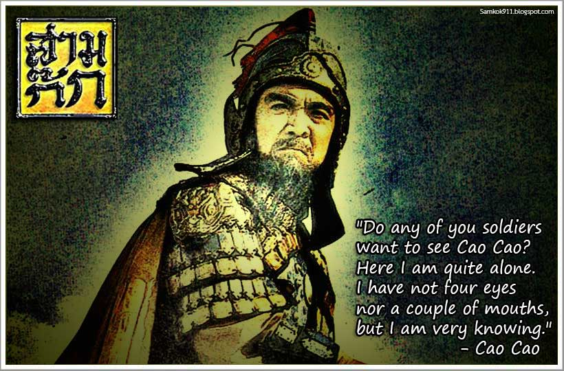 Do any of you soldiers want to see Cao Cao? Here I am quite alone. I have not four eyes nor a couple of mouths, but I am very knowing.