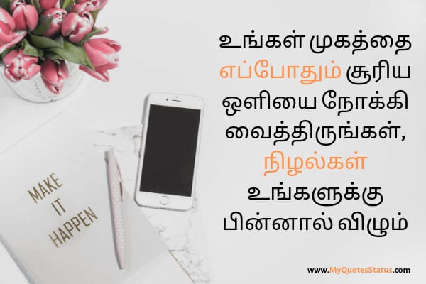 Motivational-Quotes-in-tamil