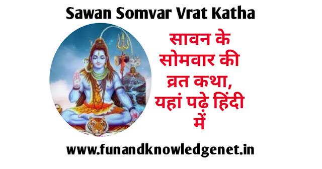 Sawan Somvar Vrat Katha in Hindi - सावन सोमवार व्रत कहानी हिंदी में