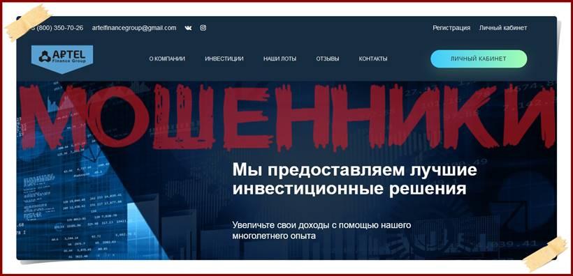 Мошеннический сайт artel-fg.com – Отзывы? APTEL Finance Group Мошенники!