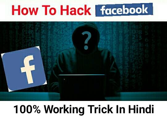 Facebook Account Hack कैसे करे 100℅ Working Trick