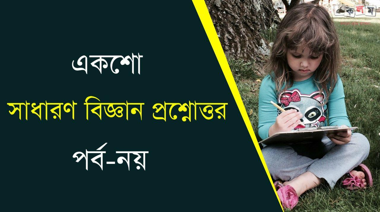 General Science Questions and Answers in Bengali PDF for All Competitive Exams