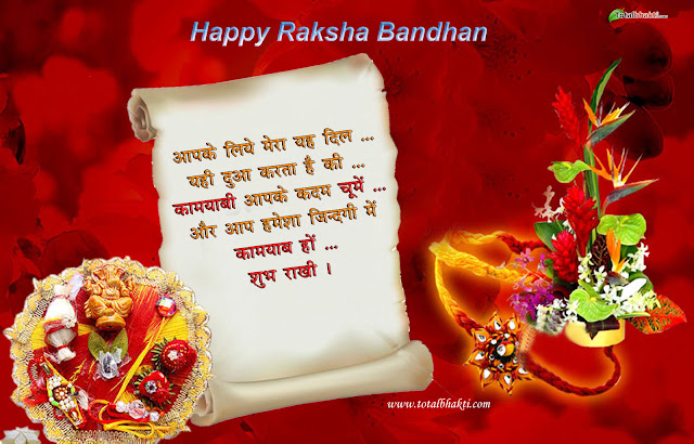 raksha bandhan images hd 2018 download