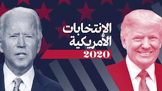 جو بايدن يتقدم على ترامب ويقترب من حسم الانتخابات الامريكية