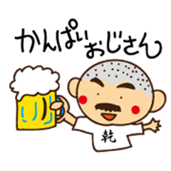 Kanpai Uncle