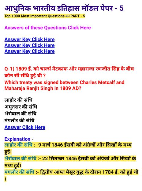 Modern Indian History Model Paper 5 : For All Competitive Exams