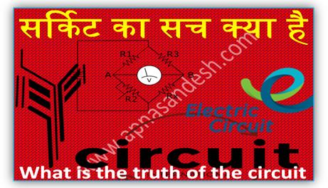 सर्किट का सच क्या है - What is the truth of the circuit