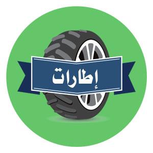اطارات السيارات الكويت