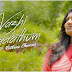 Vazhi Nadathum - வழி நடத்தும் :- Cathrine Ebenesar