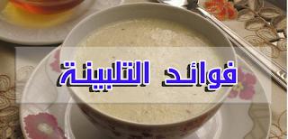 https://www.cookclub1.com/2016/04/talbina-for-slimming.html