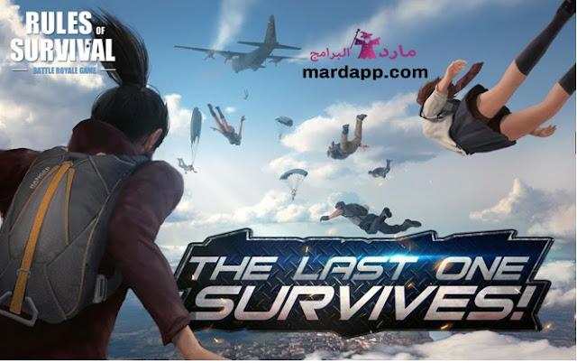 تحميل لعبة rules of survival رولز اوف سرفايفل للكمبيوتر برابط مباشر