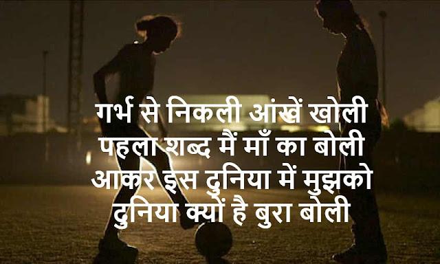 womens day Status in Hindi