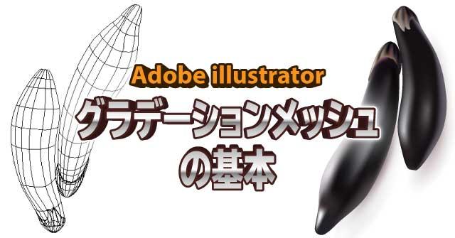 イラレ グラデーションメッシュの基本 illustrator CC 使い方