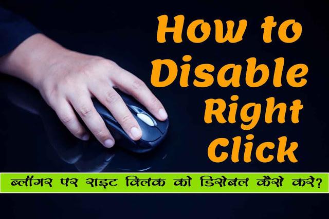 How to Disable Right Click on Blogger | ब्लॉगर पर राइट क्लिक को डिसेबल कैसे करें ?