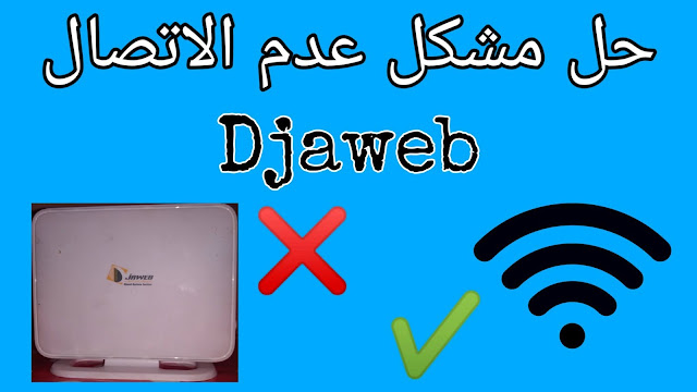 hg532e,huawei hg532e,باسورد راوتر هواوي hg532e,مودام hg532e,راوتر,مودام,شرح إعداد modem huawei hg532e,hg532n,مشكلة,مشكل,مودم,حماية,مودام هواوي دجواب,حل,شرح,اتصالات الجزائر,الراوتر,modem huawei hg532e,huawei hg532e djaweb,hg532e firmware 2018,hg532s firmware,تحديث راوتر هواوى 632,حل مشكلة,كيفية