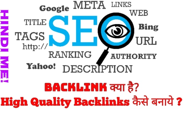 Backlink क्या है और Quality Backlink कैसे बनाये? Waht Is Backlink
