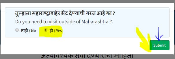 Migrant Workers Registration Maharashtra