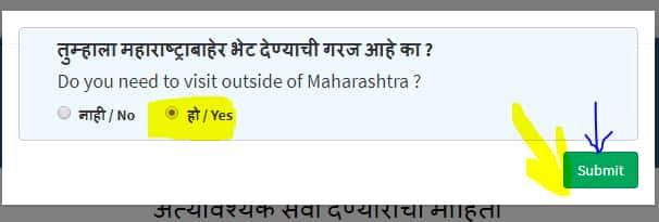 Maharashtra Pravasi Registration Online