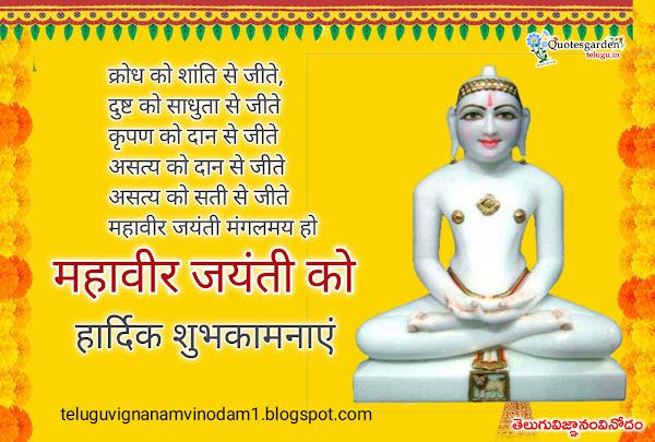 Mahavir jayanti mrs images in hindi sms