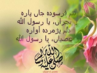 19th Rabi ul Aakhir : Hazrat Maulana Noorud deen Abdur Rahmaan ...