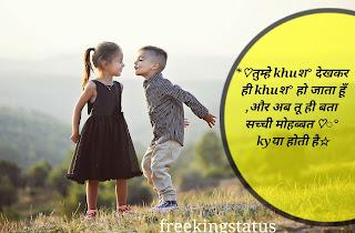 Love Shayari For Girlfriend ,cute children image