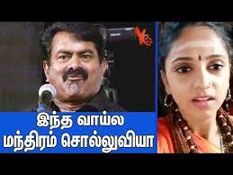 இந்த வாய்ல மந்திரம் சொல்லுவியா | Seeman Angry speech About vairamuthu andal issue | Nithyananda