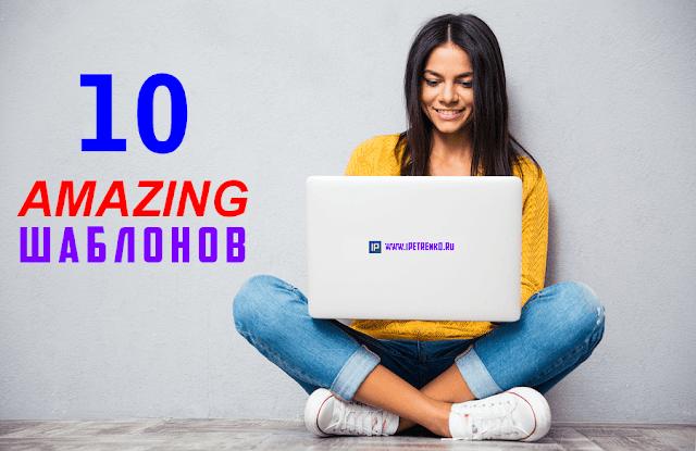 10 удивительных шаблонов для Blogger
